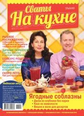 Сваты на кухне №5 05/2017