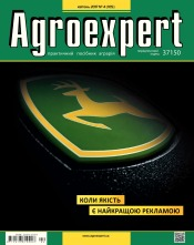 Agroexpert №4 05/2017