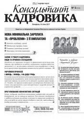 Консультант Кадровика №2 01/2017