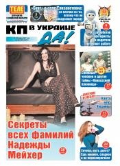 Комсомольская правда (четверг) №62 04/2017