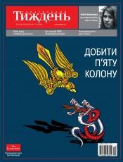 Український Тиждень №25-26 06/2018