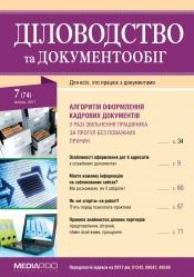 Діловодство та документообіг №7 07/2017