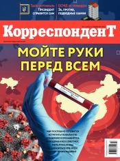Корреспондент №3 02/2020