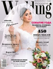 Wedding magazine №4 12/2016