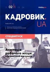 Кадровика.UA Спецвипуск №2 06/2019