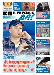 Комсомольская правда (четверг) №102 07/2018