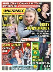 Экспресс-газета №51 12/2014