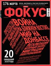 Еженедельник Фокус №1-2 01/2020