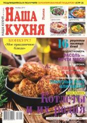 Наша кухня №11 11/2017