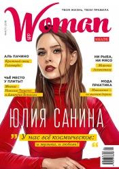 Woman magazine NPP №4 08/2018