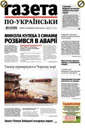 Газета по-українськи №92 12/2019