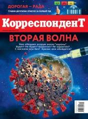 Корреспондент №14 07/2020