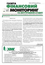 Фінансовий моніторинг №8 08/2016