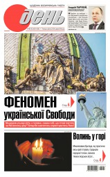 День (п'ятниця) №92-93 05/2014