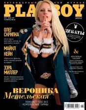 Playboy №5 05/2019