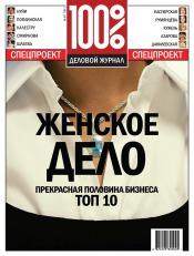 100% Деловой журнал №63 04/2011