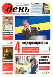 День. На русском языке. (пятница) №91-92 05/2018