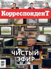 Корреспондент №2-3 01/2017