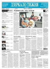 Дзеркало тижня. Україна №6 02/2019