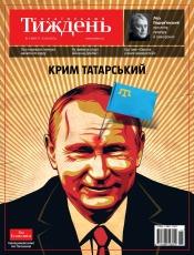 Український Тиждень №11 03/2017