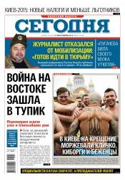 Сегодня. Киевский выпуск №9 01/2015