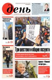 День. На русском языке №188 10/2019