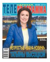 ТЕЛЕпрограмма №22 05/2019