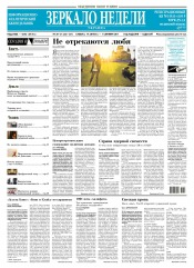 Зеркало недели. Украина №30 08/2017