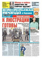Комсомольская правда №230 10/2014