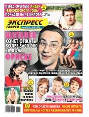 Экспресс-газета №27 07/2019
