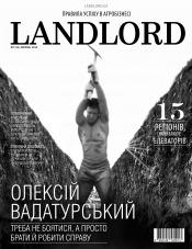 Landlord (Землевласник) №7 08/2018