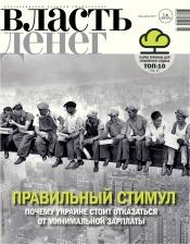 Власть денег №7-8 06/2017