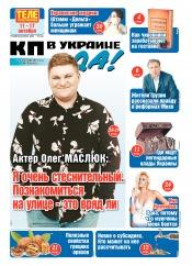 КП в Украине (четверг) №40 10/2021