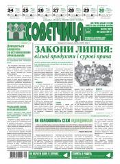 Советчица. Українською мовою №29 07/2017