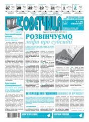 Советчица. Українською мовою №12 03/2017