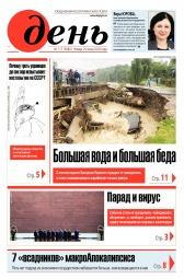 День. На русском языке №117 06/2020