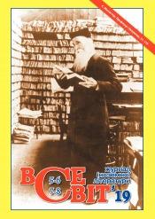 ВСЕСВІТ, український журнал іноземної літератури №5-8 10/2019