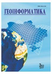 Геоінформатика №3 09/2017