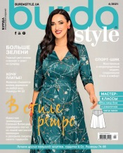 Burda style(БЕЗ ВЫКРОЕК) №4 04/2021