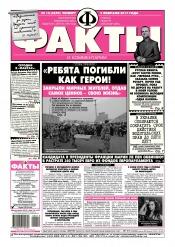 Факты и комментарии №15 02/2017