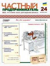 Частный предприниматель газета №24 12/2017