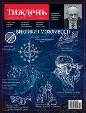 Український Тиждень №52 12/2018