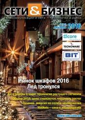 Сети и бизнес №6 12/2016
