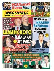 Экспресс-газета №49 12/2015