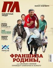 Публичные люди №10 10/2014