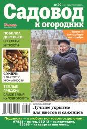 Садовод и огородник №20 10/2017