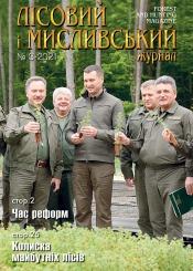 Лісовий і мисливський журнал №3 06/2021