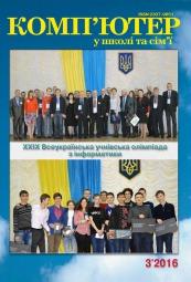 Комп'ютер у школі та сім'ї Науково-методичний журнал №3 05/2016