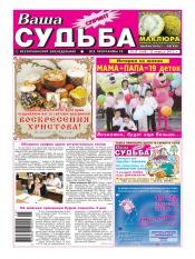 Ваша судьба-спринт №15 04/2012