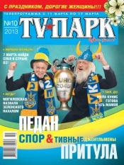 TV-Парк №10 03/2013